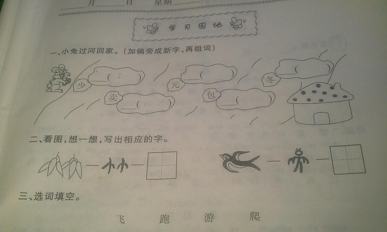 小兔过河(加偏旁成新字在组词)少——元——冬——卖