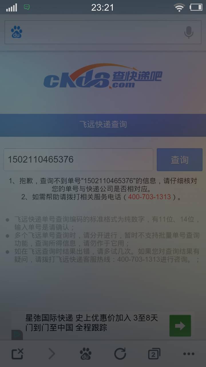 求哪位大神帮我查一查陕西飞远快件物流信息1502110465376.