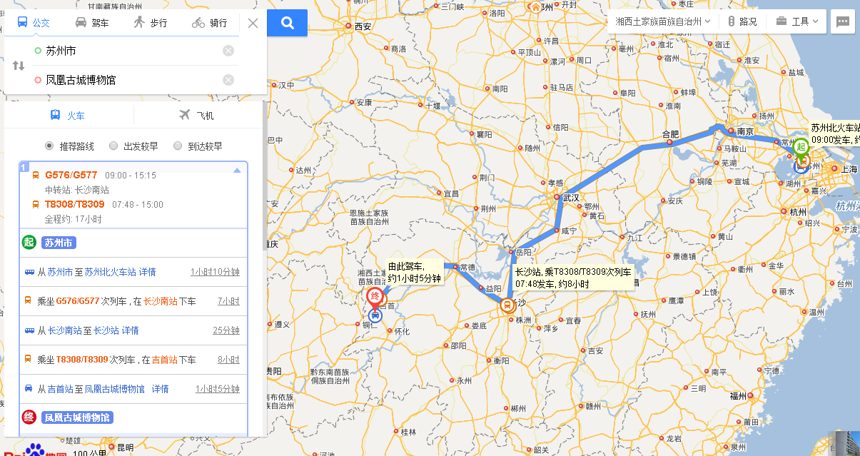 苏州自驾到凤凰古城