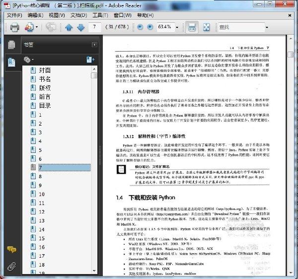 高清pdf书籍下载网站