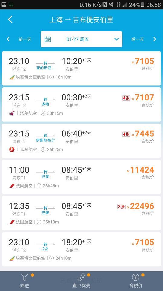 上海到比利时多长时间