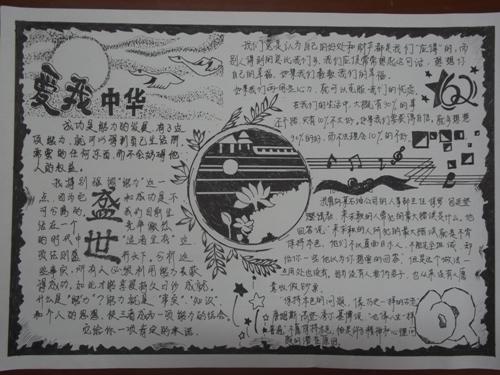 弘扬民族精神手抄报