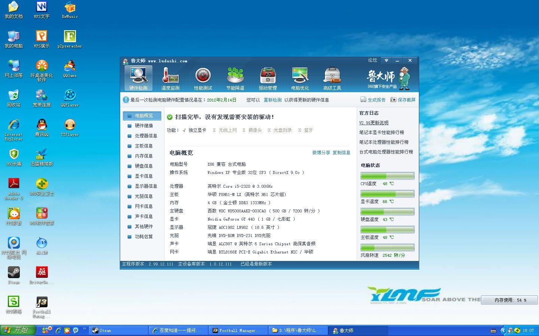 这套电脑配置最适合装那个系统; 高配置台式机为何装不了win7; 图片