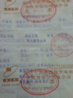 超市结账时的小单上有电脑盖的发票专用章能直接报销吗?