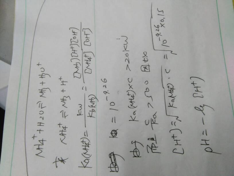 氯化铵的pka值