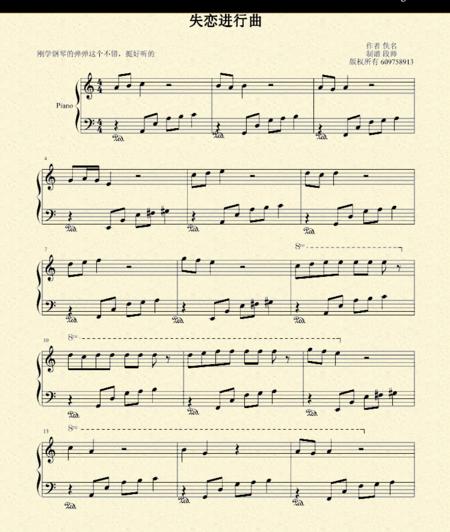 谁有《失恋进行曲》的谱子和伴奏图片