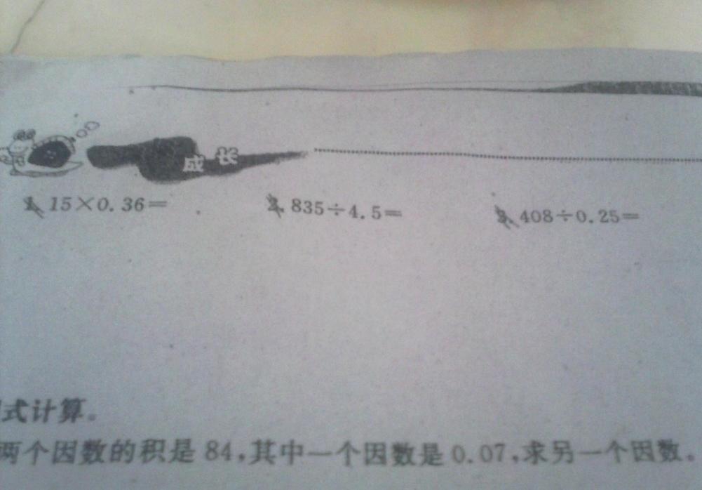 除法竖式计算注(写在纸上)