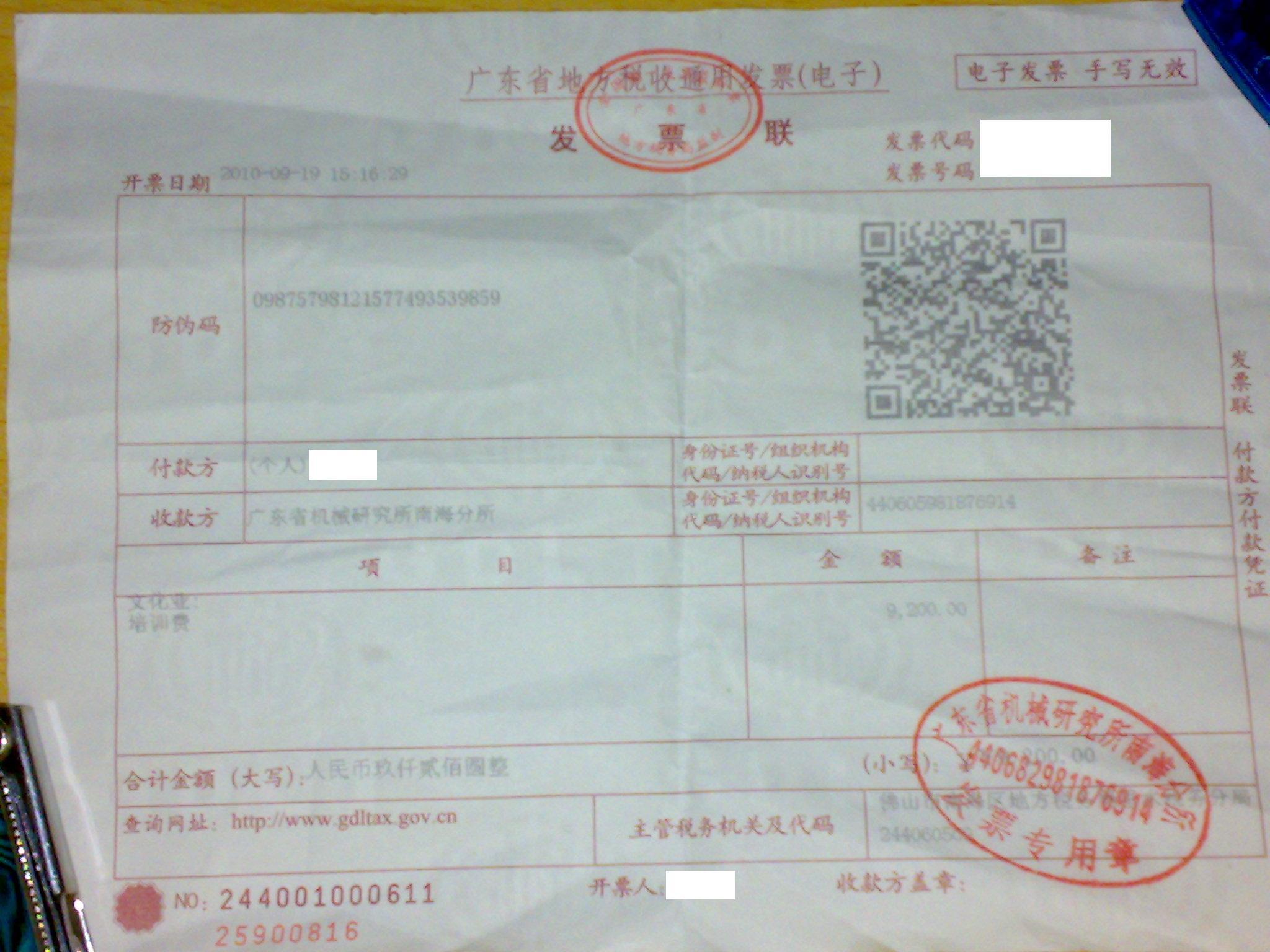 税务局代开国税通用机打发票怎么查询