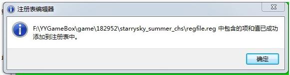 这时候窗底色会变成绿色出现&quotstarryskyinsummer注册表导入