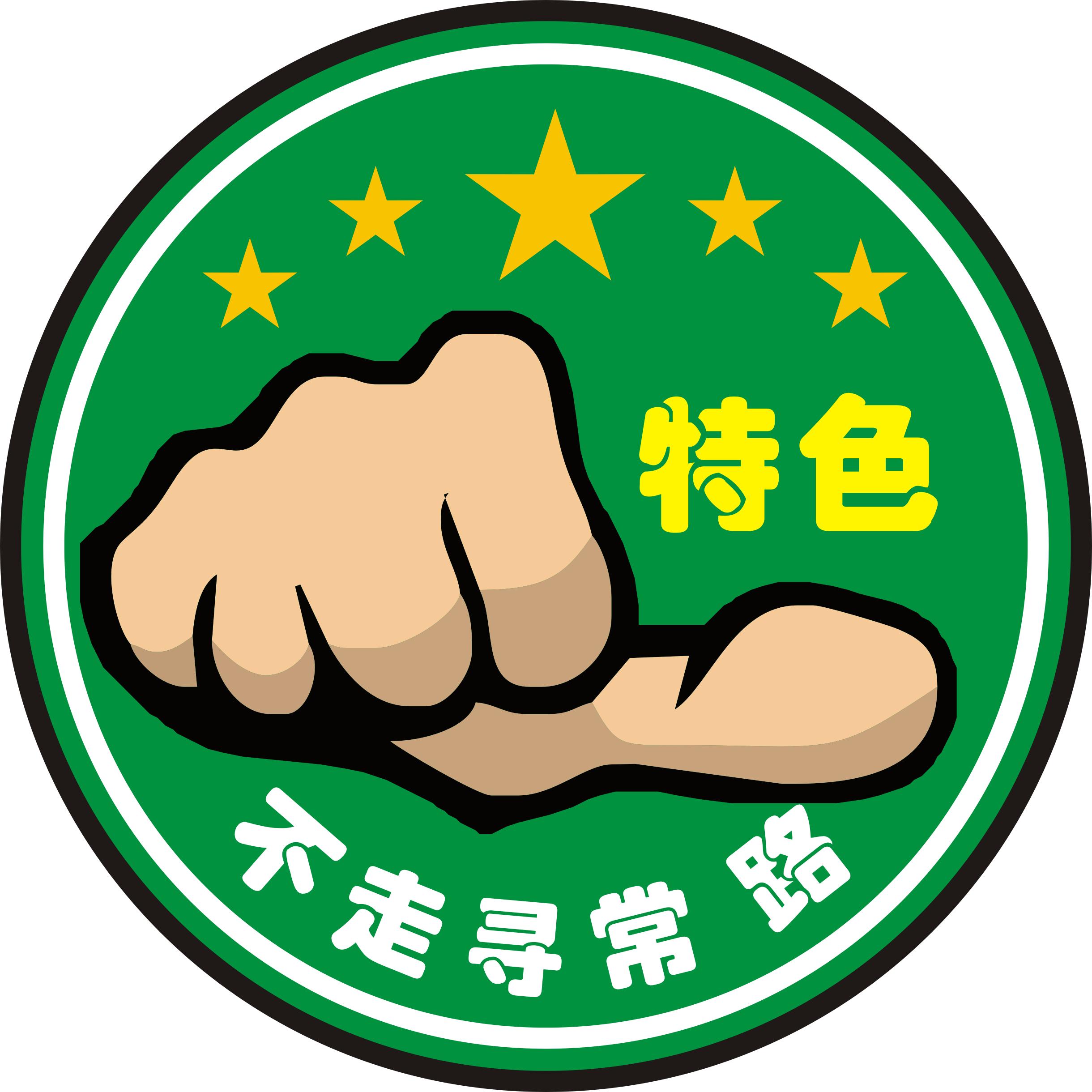 求军训寝室logo设计 (2440x2440)-宿舍logo