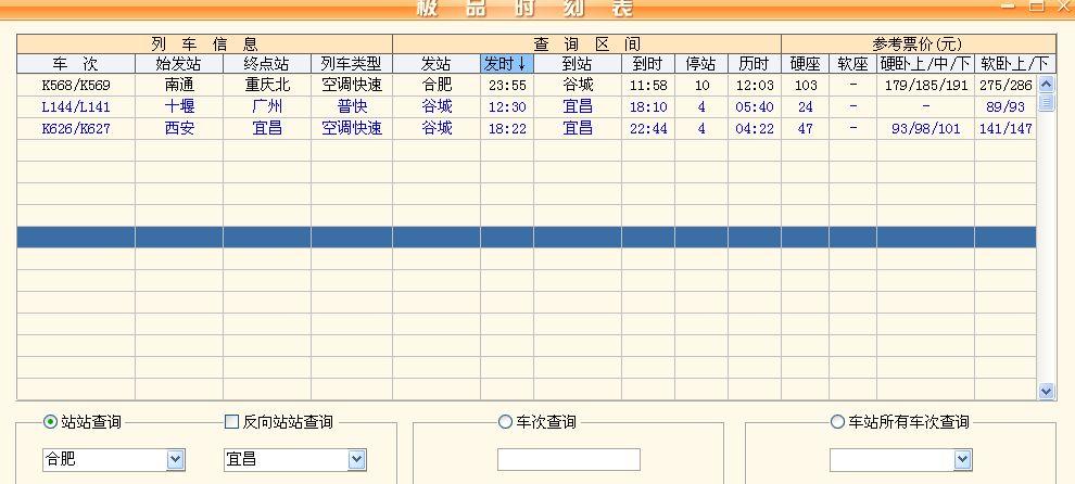 宜昌到重庆车票价_从合肥到宜昌坐火车怎么最便宜