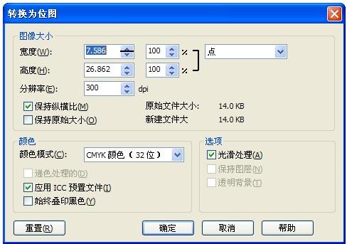 cdr x4保存jpg格式时,输出的图片不清晰怎么回事?图片