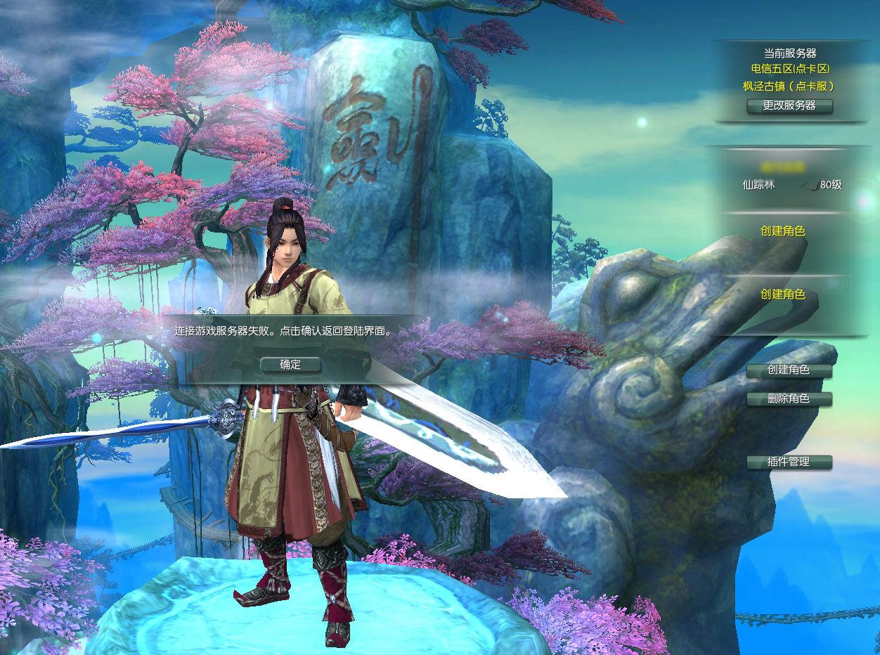 新剑网3官网