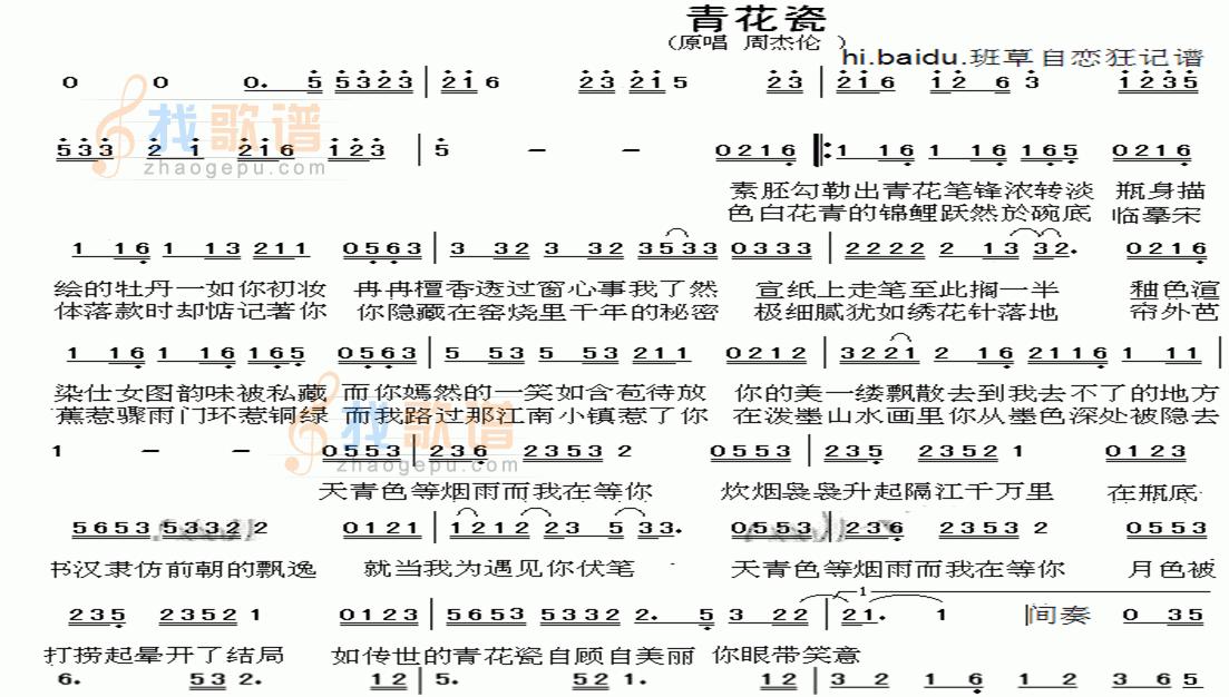 青花瓷笛子简谱图片