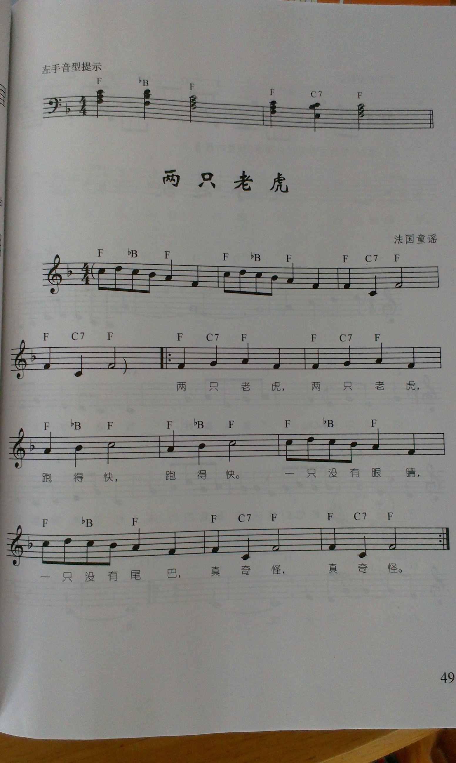 儿歌吉他谱大全_儿歌吉他谱简单版六线谱_弹唱谱_  小星星吉他谱简谱图片