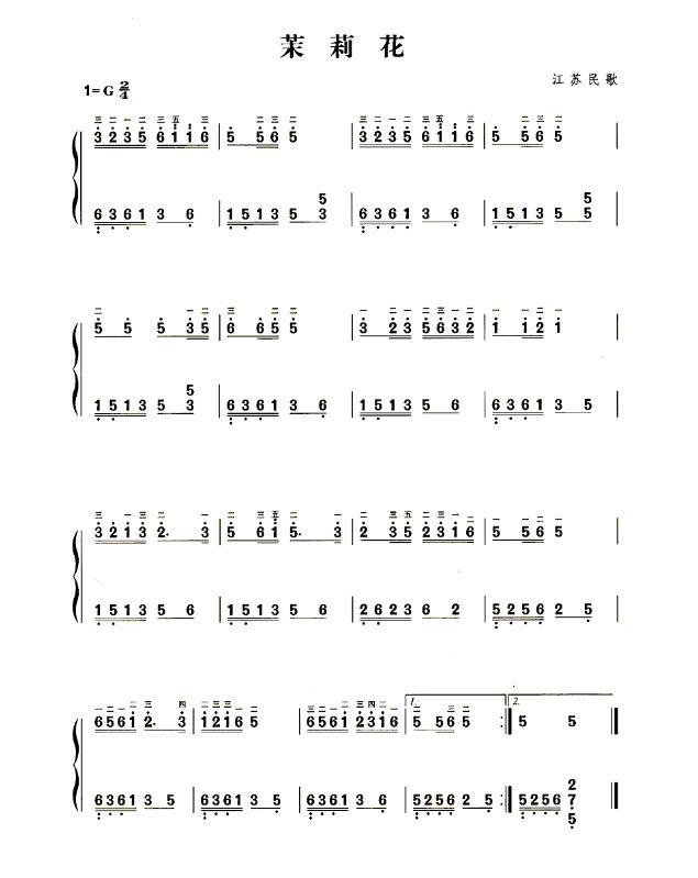 电子琴茉莉花1=e2/4带指法简谱图片