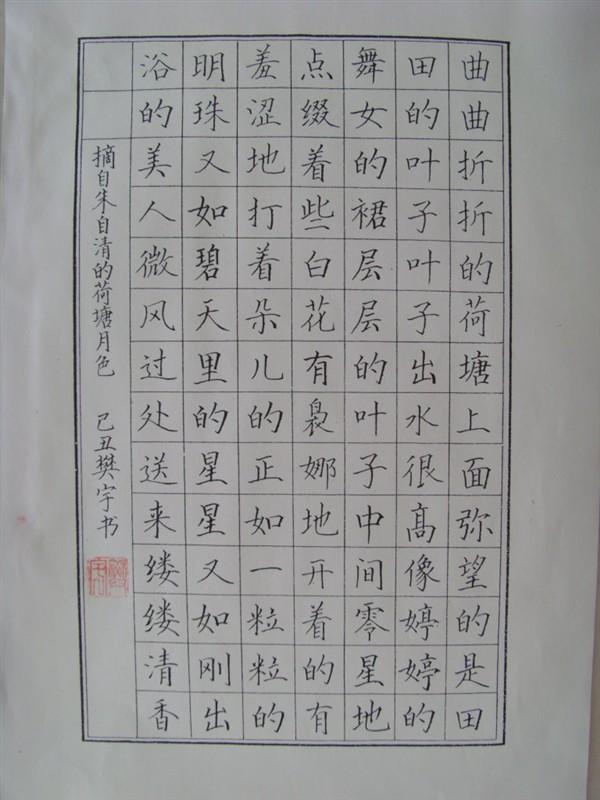 钢笔书法落款-写硬笔书法的格式名字写在哪里图片图片