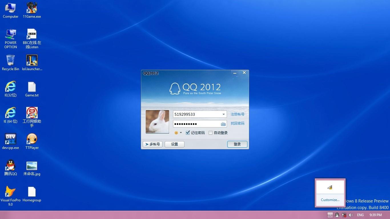 Win8系统开机桌面出现debug.log文件怎么解决图片