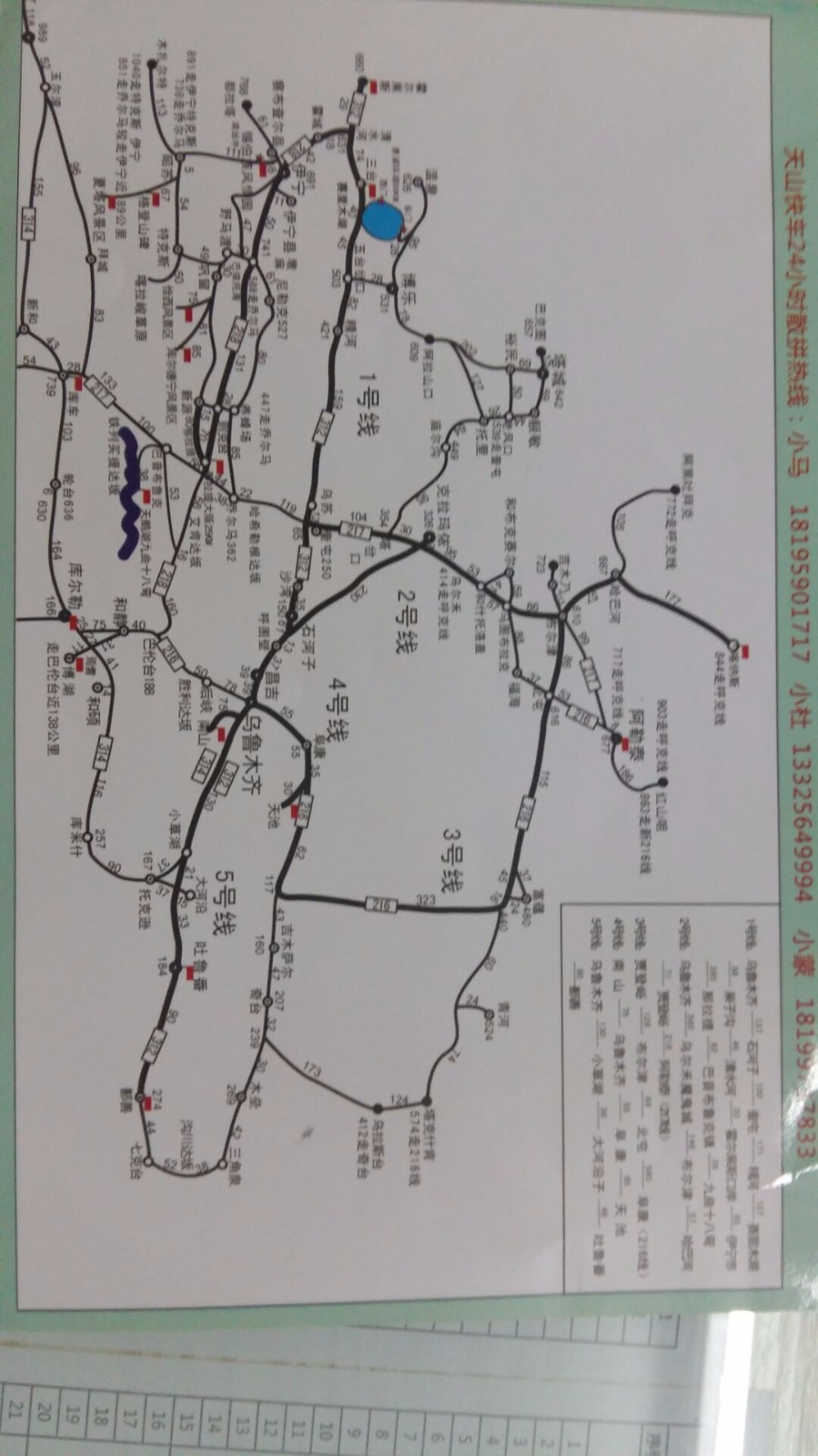 新疆北疆自驾游路书
