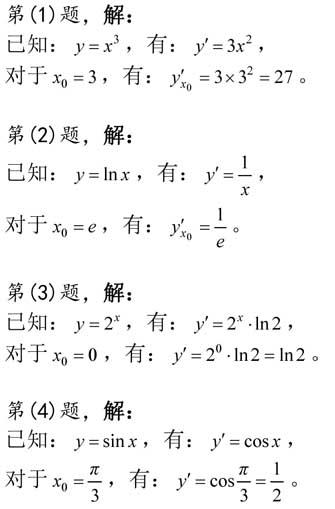 求函数在某一点处的导数