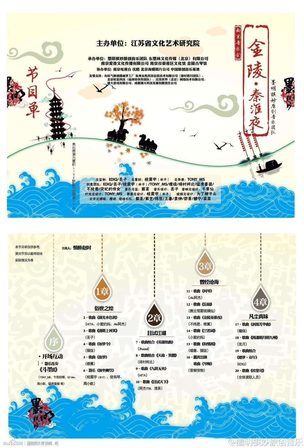 墨明棋妙南京演唱会歌曲歌曲列表图片