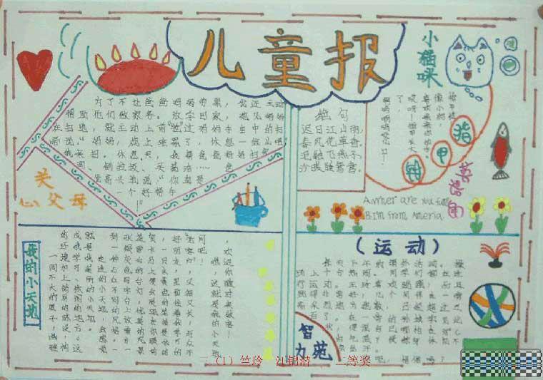 小学二年级作文--六一儿童节   三年级六一儿童节手抄报   高清图片