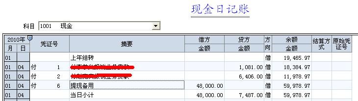 出纳日常流水账表格_对记账以前没有接触过,现在要做流水账,有现金日记账