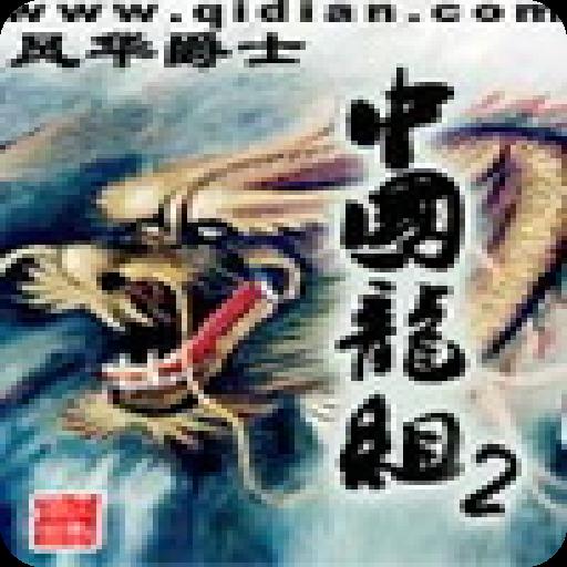 中国龙组4之雷祖传承