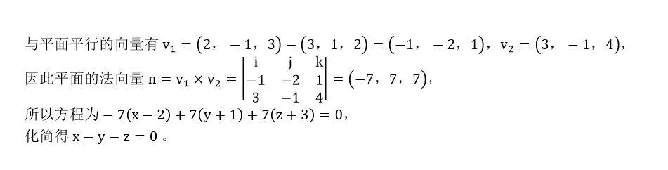 过两点平行于z轴的平面方程