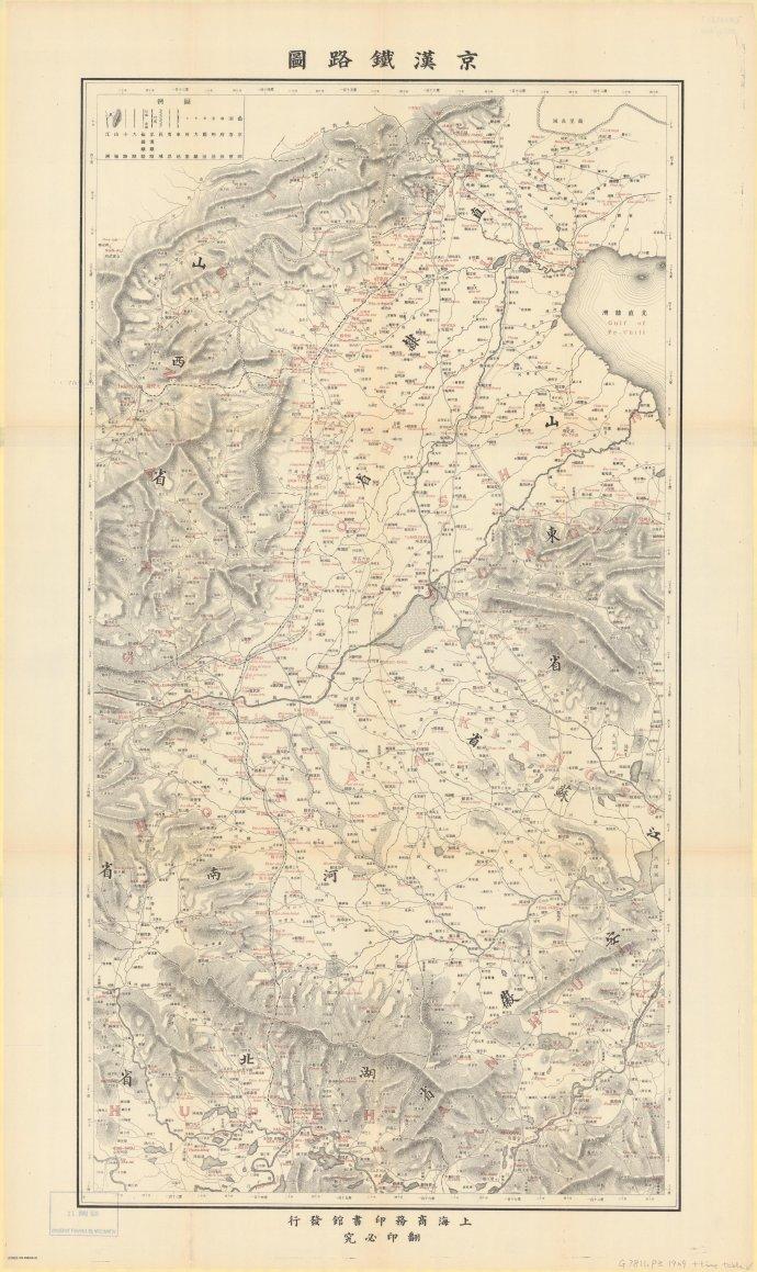 股权证明后面有詹天佑的印章,上面还印出粤汉铁路从广州(羊城)至今日图片