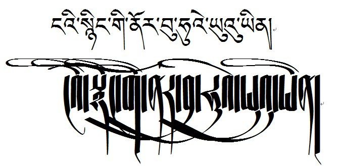 人文字黑白名字鸟纹身v文字图片素材图片