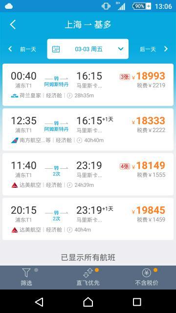 上海到厄瓜多尔机票