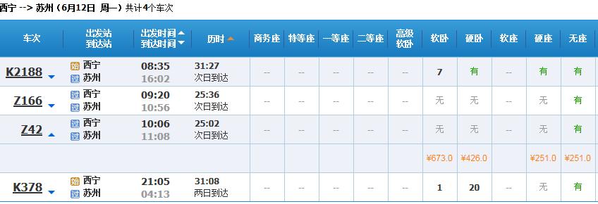 苏州到青海火车票