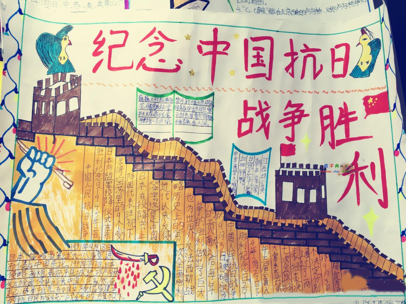 纪念抗日战争胜利七十周年手抄报四年级二班