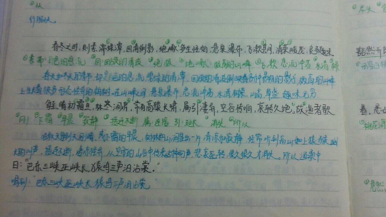 不记人过东西文字词v东西句子喜欢翻译高中女生文言图片
