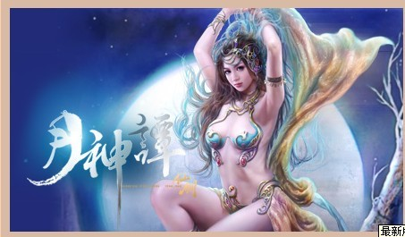 仙剑ol月神谭的logo的美女是谁