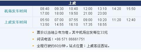 杭州萧山机场到上虞