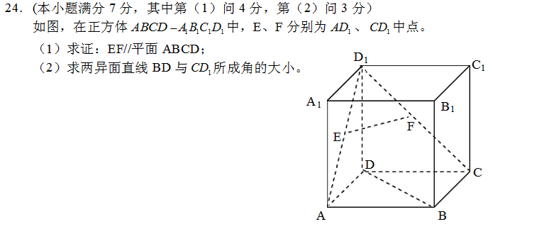 一道高中数学几何大题图片