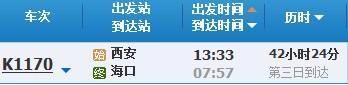 西安到海南火车