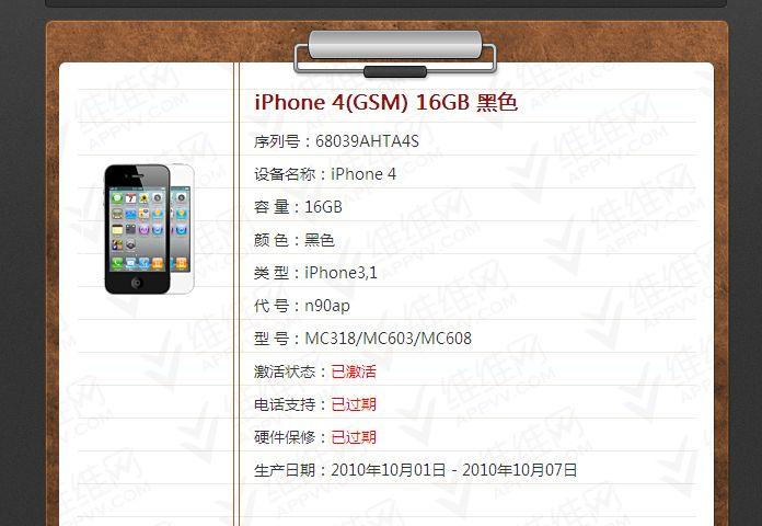 帮忙v手机下手机4s苹果md235zp序列号是c393939hh44tbddtctbddtctbddtc0屏幕型号字幕苹图片
