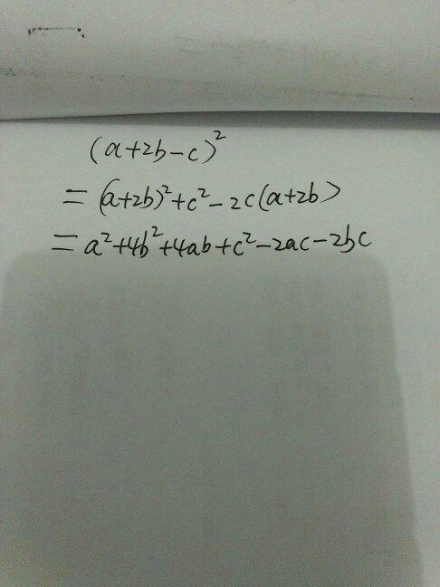 -(a-2b)的平方等于多少
