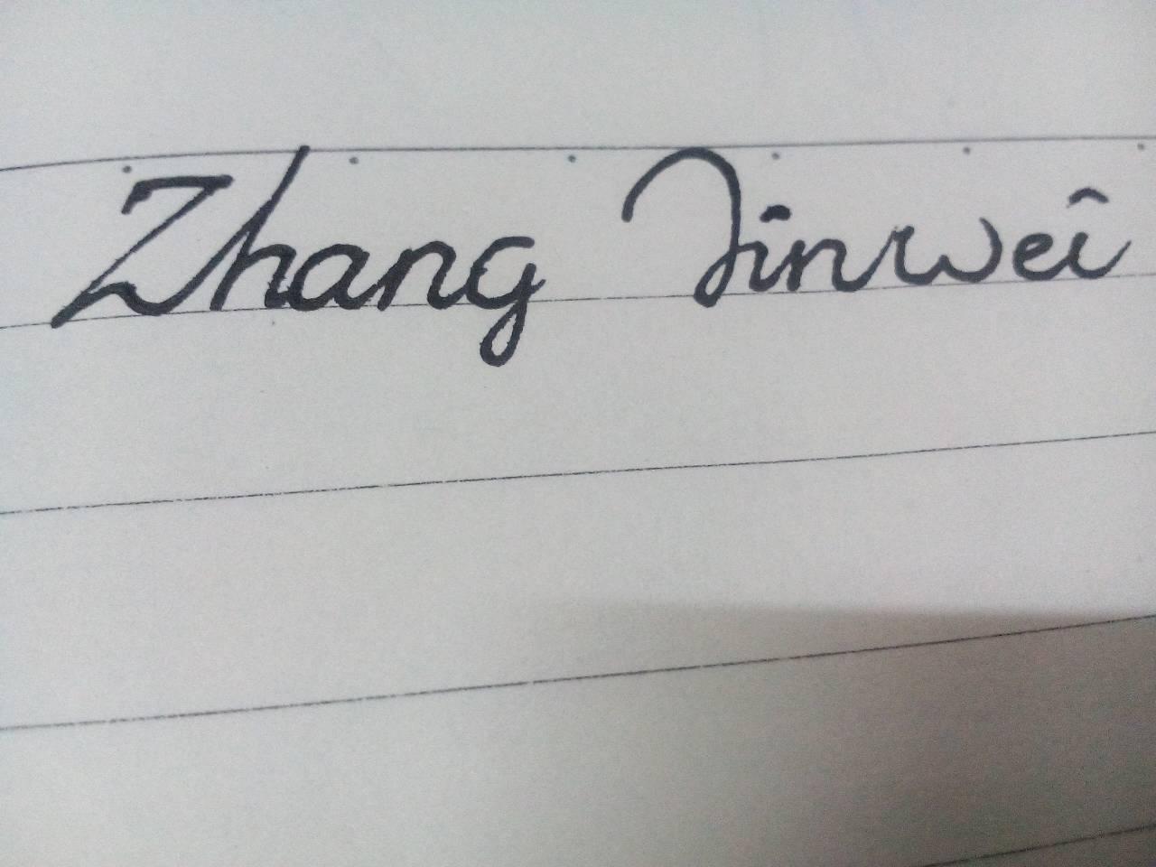 张晋卫英文名字怎么写好看图片
