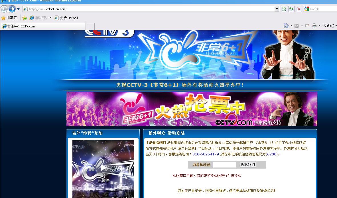 www.cctv33nn.com