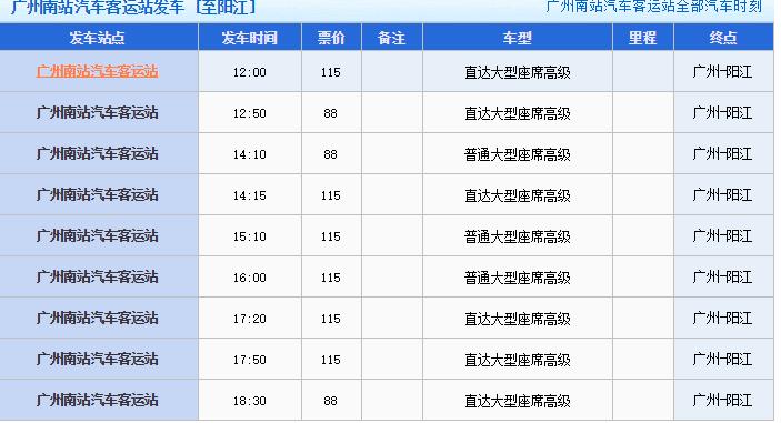 广州站怎么到海陵岛