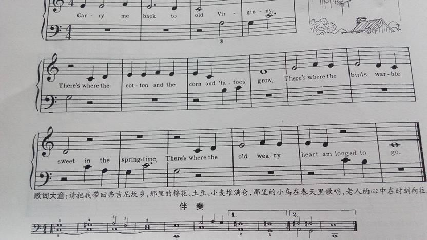小汤姆森钢琴教材(一)那些歌曲下面那些伴奏要不要一图片