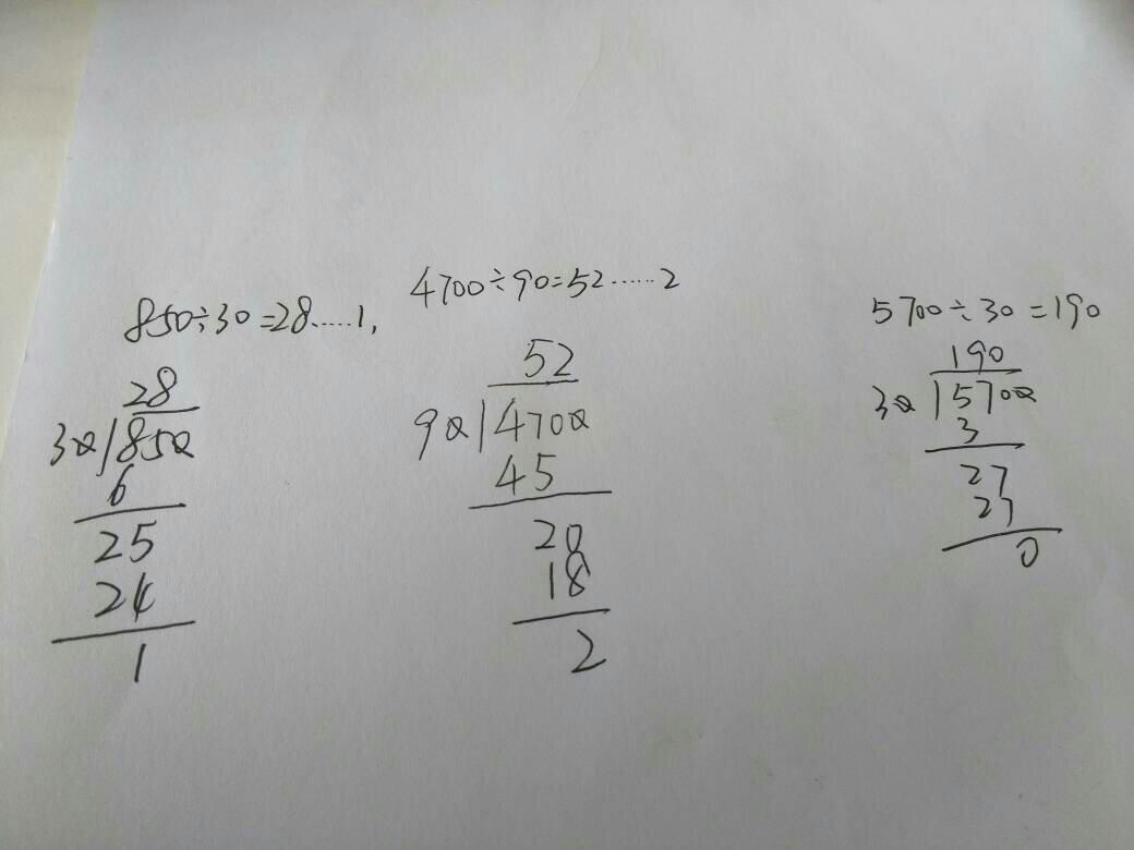 小数除法竖式中前面的0没划掉算对吗 1,有0不要紧.图片