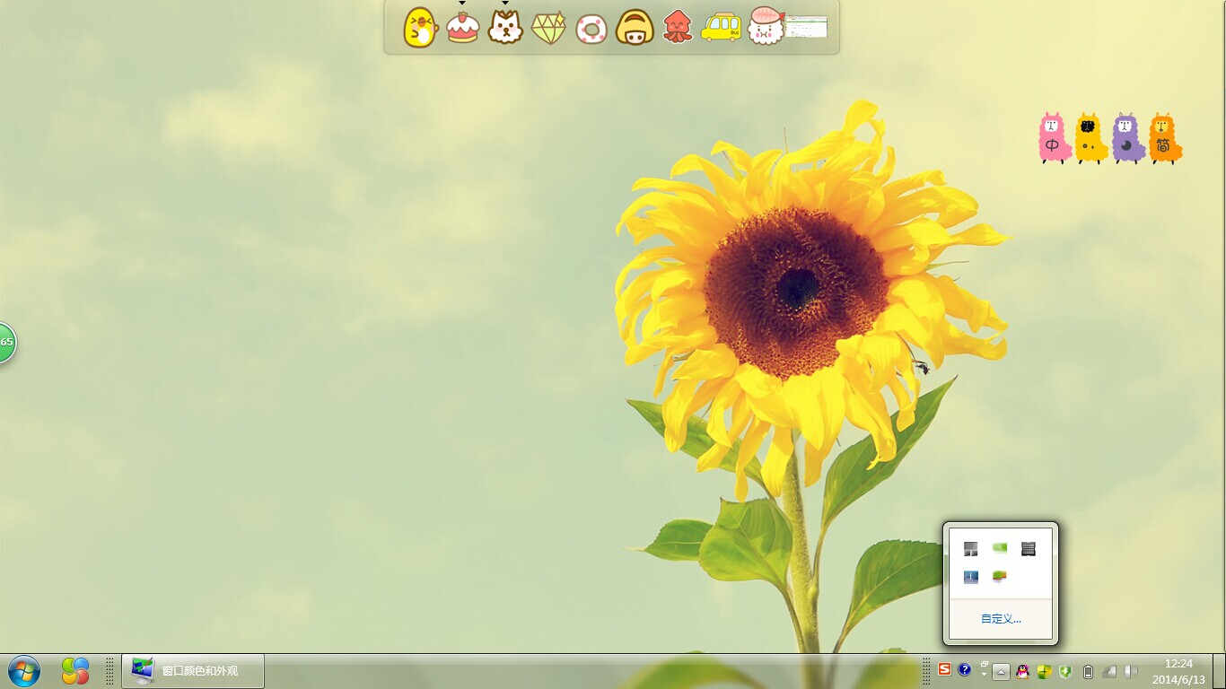 windows7电脑桌面右下方的图标变得很模糊 (1366x768)-那些图标 图片