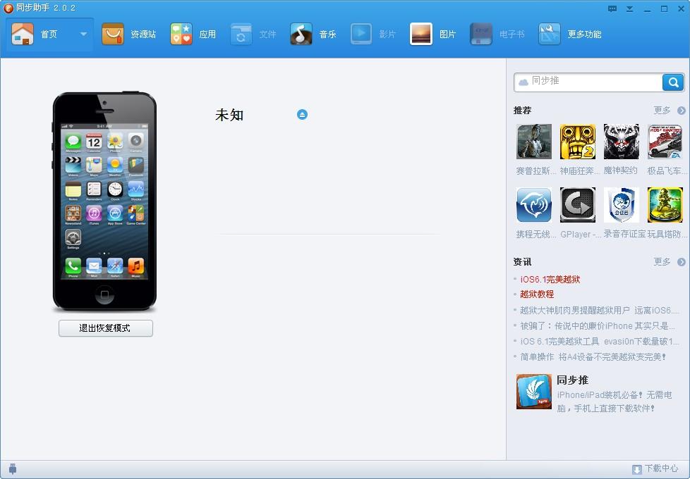 电脑手机连接连接开机itunes显示不上手机v电脑苹果原理图片