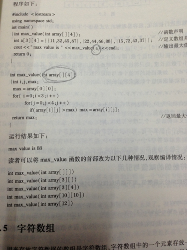 max_value(a)中的a赋值给int array[][4]是怎么样的图片