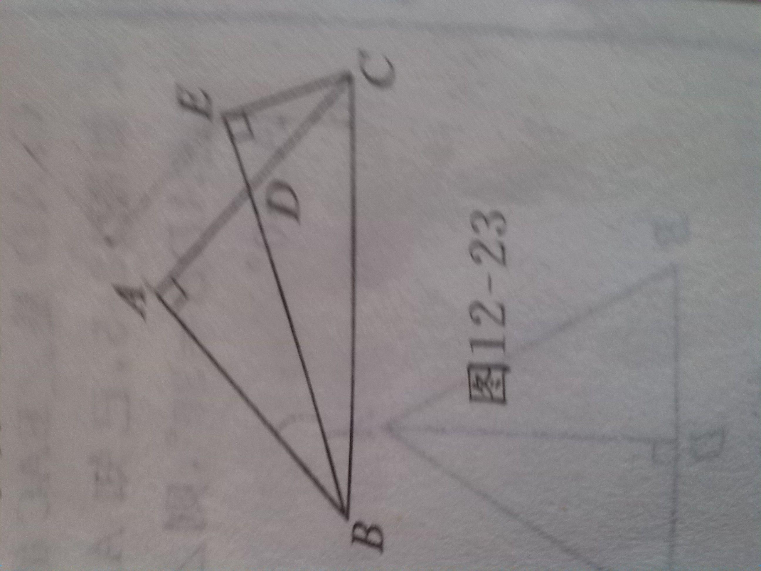 已知在rt三角形abc中